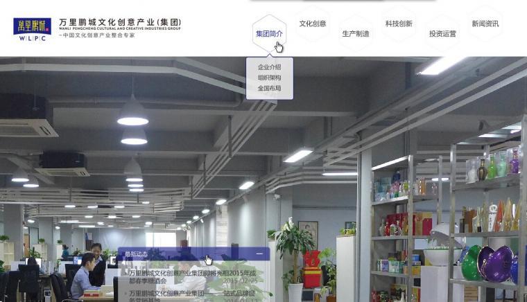 万里鹏城Phpcms v9网站定制