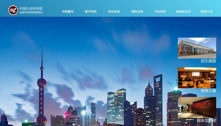 社会科学院金融学院的企业网站定制
