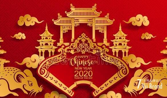 七度品牌设计祝愿大家2020新年大吉、精彩继续!